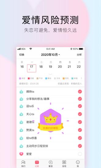 小恩爱app官方版
