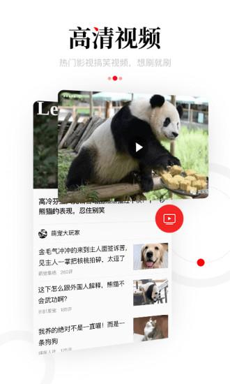 一点资讯app下载官方版