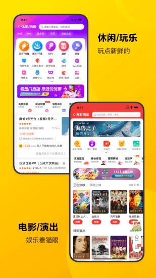 美团app下载官方安装