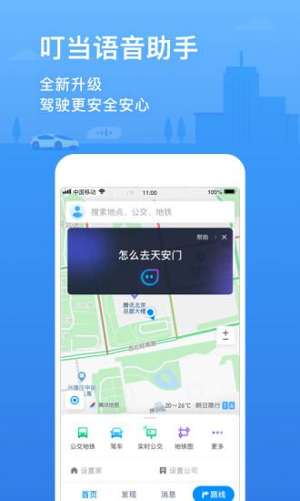 腾讯地图2021最新版全景导航下载