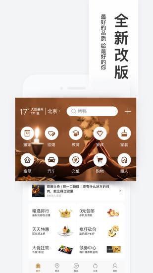 百度糯米app官方下载安装