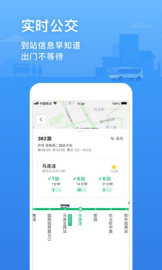 腾讯地图2021最新版全景导航