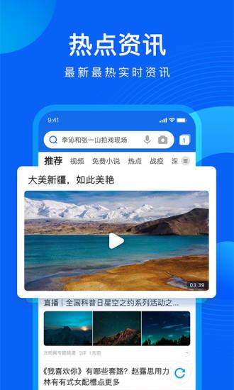 QQ浏览器手机版app下载