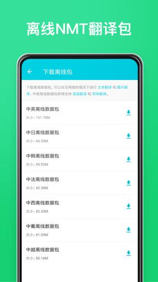 有道翻译官app下载2021