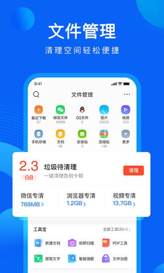 QQ浏览器手机版app最新版