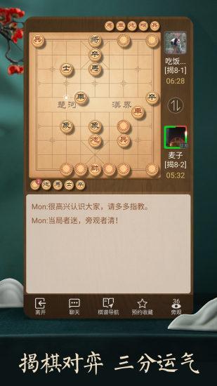 中国天天象棋官方正版免费下载
