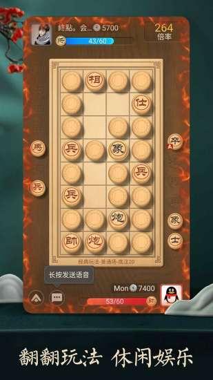中国天天象棋官方正版免费下载安装