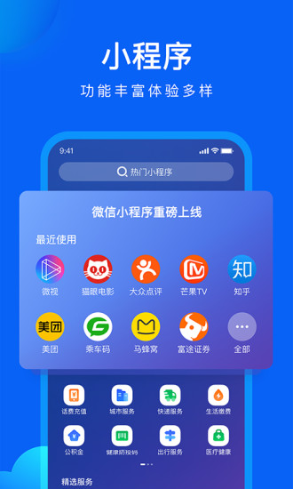 QQ浏览器手机版ios