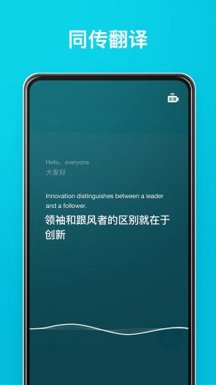 有道翻译官app