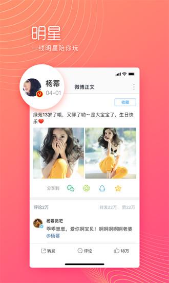 微博极速版精简版app