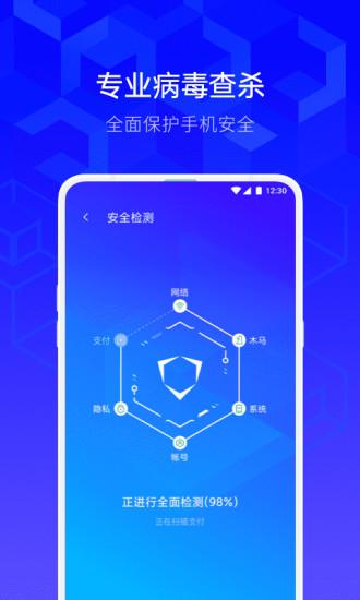 腾讯手机管家2021官方最新版