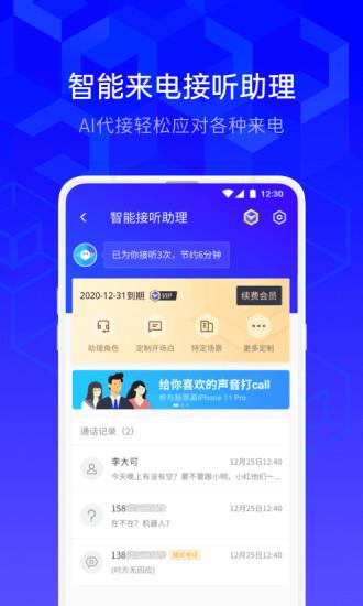 腾讯手机管家2021官方最新版下载