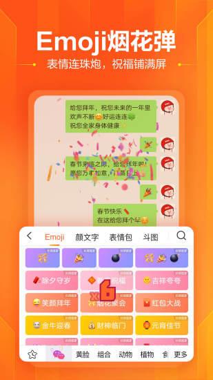 搜狗输入法2020最新版下载手机免费
