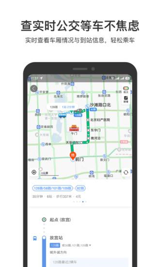 2021年百度地图最新版下载安装