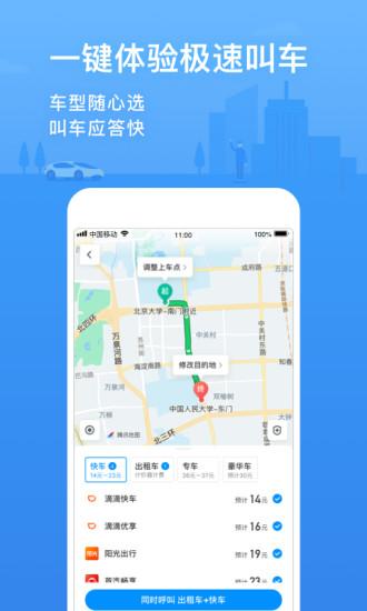 腾讯地图导航手机版下载苹果