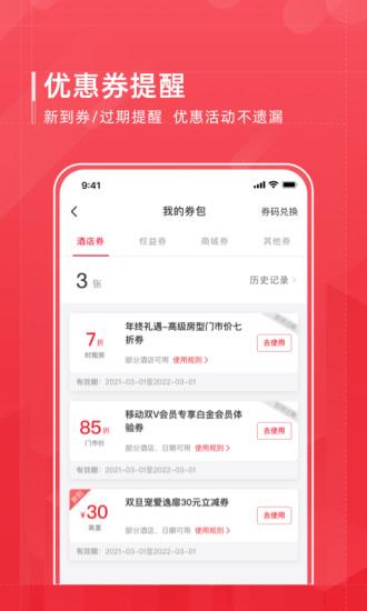 首旅如家酒店app官方下载截图2