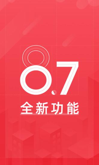 首旅如家酒店app官方下载截图1
