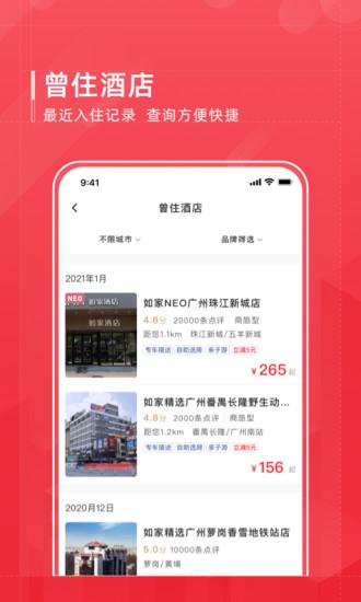 首旅如家酒店app官方下载截图3