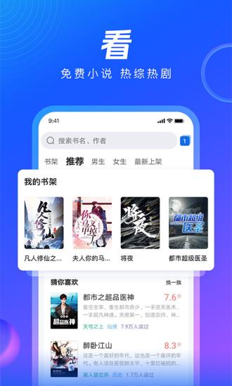QQ浏览器免费下载官方安装