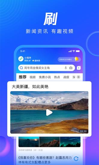 QQ浏览器免费下载官方