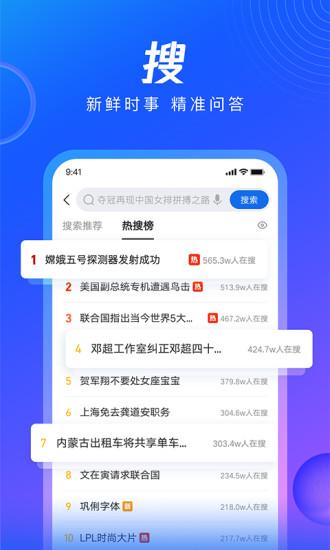 QQ浏览器免费