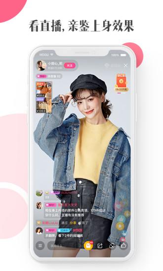 蘑菇街最新版app下载