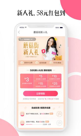 蘑菇街最新版app下载安装官方