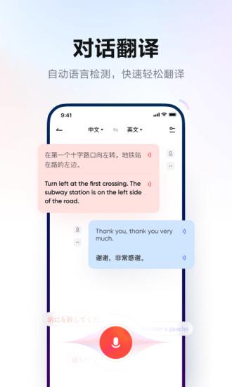 网易有道词典下载安装app