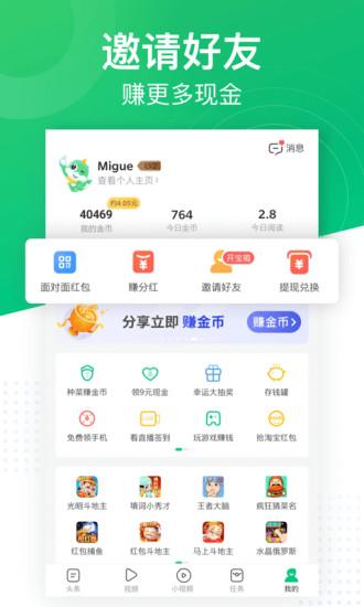 趣头条app下载安装赚钱官方