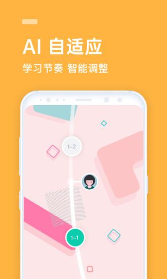 流利说英语app下载手机版