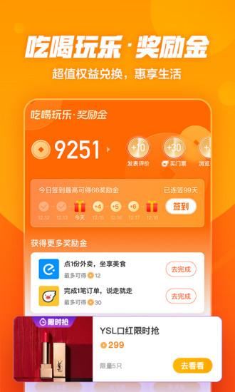 口碑app下载官方