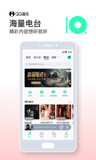 QQ音乐下载最新版