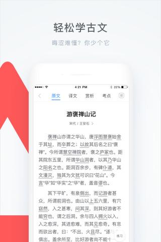 学霸君app下载最新版本安装
