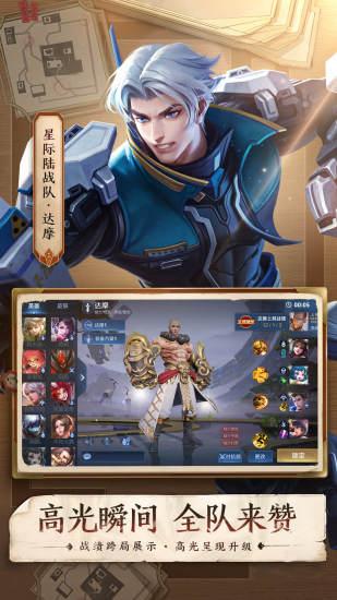 王者荣耀破解版最新版app
