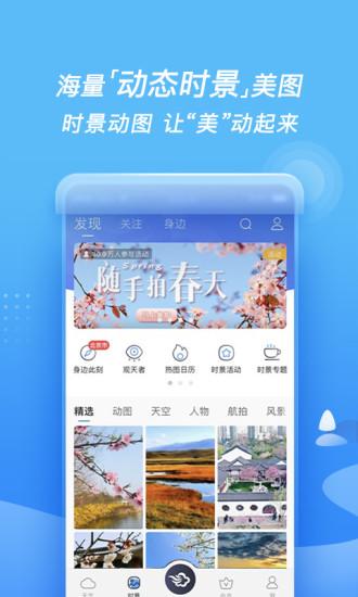 墨迹天气官方最新版手机版