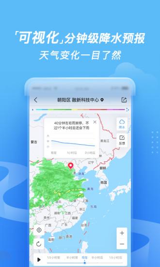 墨迹天气最新版app