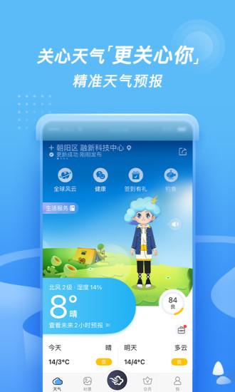 墨迹天气安卓最新版app