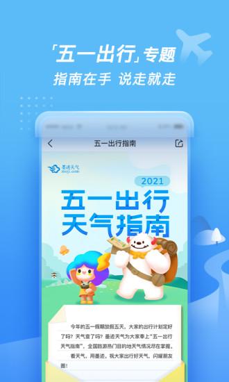 墨迹天气下载官方版app