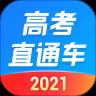 高考直通车app下载