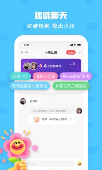 火花chat下载最新版