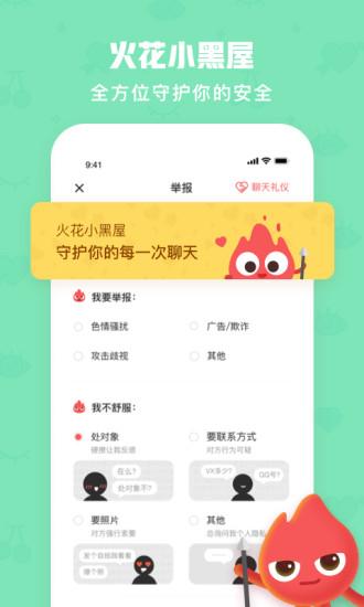 火花chat下载最新版安装