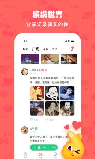 火花chat最新版