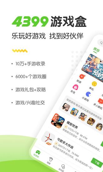 4399游戏盒手机下载app
