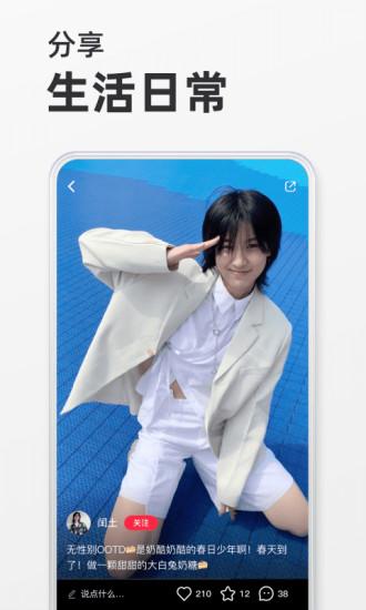 小红书最新版本app