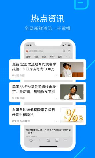 搜狗浏览器官方下载安装app