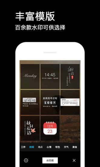 水印相机官方免费下载app