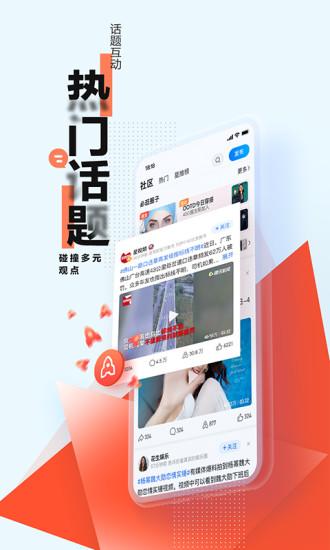 腾讯新闻手机版免费下载