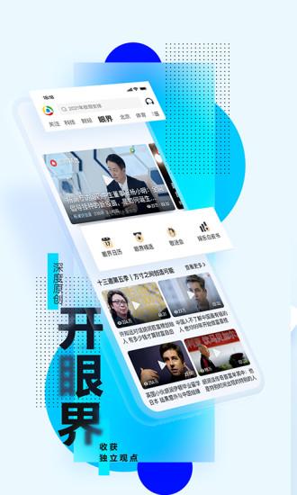 腾讯新闻手机版免费