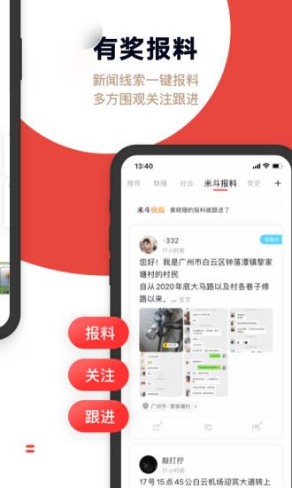触电新闻手机版2021下载