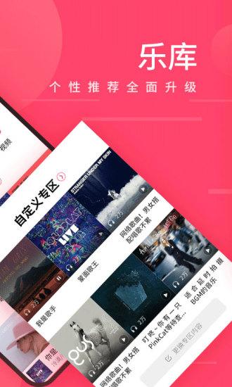 爱听4g官方最新版下载